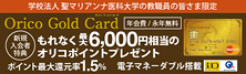 Orico Gold Card